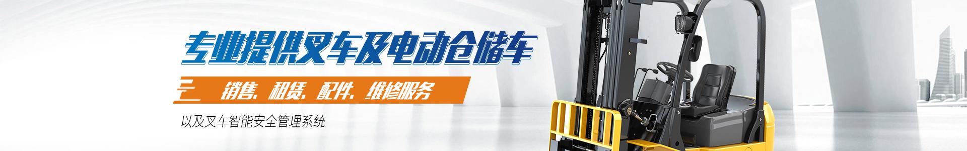 重庆叉车租赁